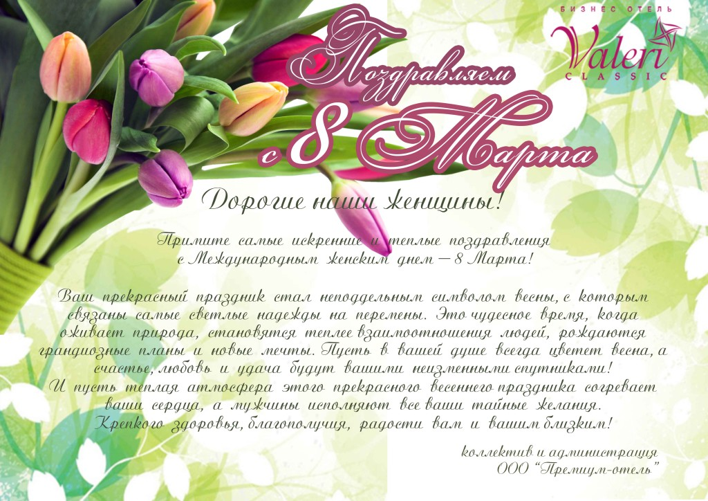 плакат 8 марта_валери